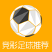 竞彩足球推荐-足球比赛分析,足彩投注必备软件
