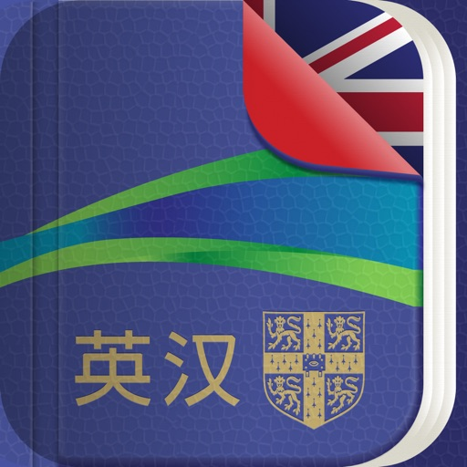 Advanced Learner's Dictionary: English - Simplified Chinese (Cambridge) icon