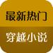 69.最新热门穿越小说精选合集-精品全本小说+海量免费书城