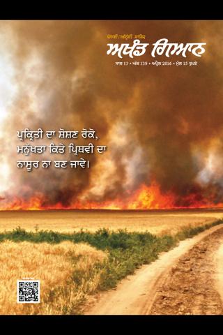 Akhand Gyan - Punjabi - náhled