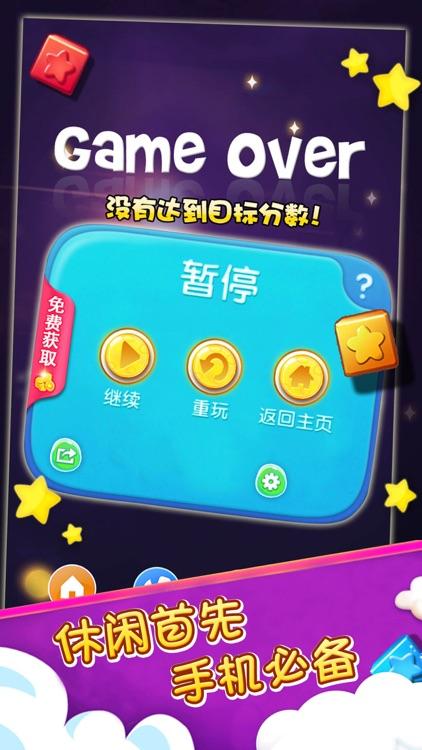 魔幻消消乐—免费手机单机版星星消除类小游戏app screenshot-4
