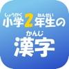 2年生の漢字(2ねんせいのかんじ) - iPhoneアプリ