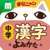 中学漢字読み方クイズ まなニャン for iPhoneアイコン