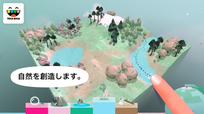 トッカ・ネイチャー(Toca Nature) screenshot1