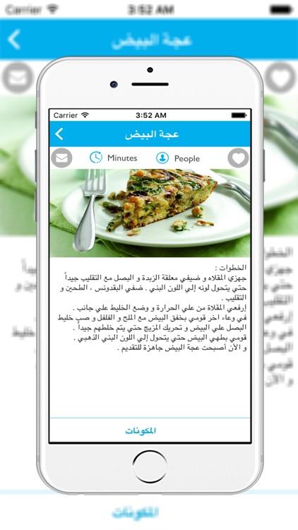 وصفات رمضان  2016  دون انترنت screenshot-3