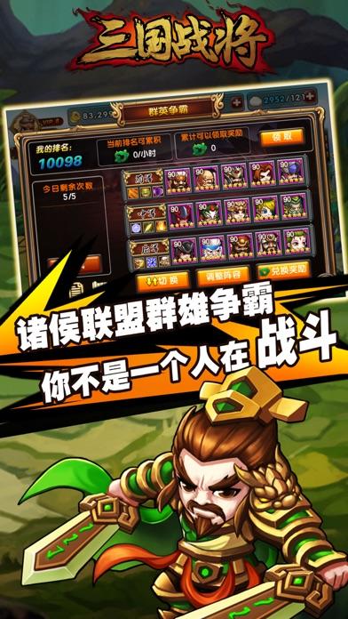 三国战将-免费送福利!传奇英雄策略竞技卡牌对战游戏