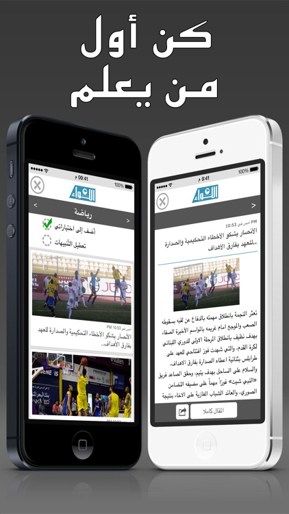 Lebanon Press - لبنان بريس screenshot-3
