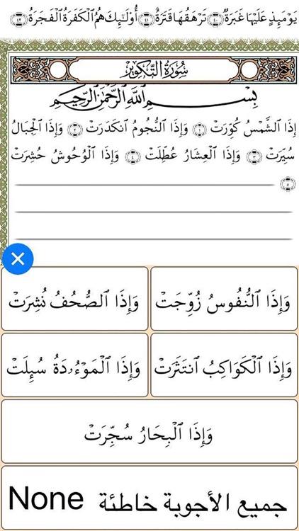 Quran Memorization Program - Tricky Questions - Juzu 30  برنامج حفظ القرآن الكريم ـ الأسئلة المتشابهة ـ جزء عم screenshot-3