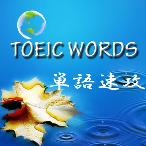 ToeicWords