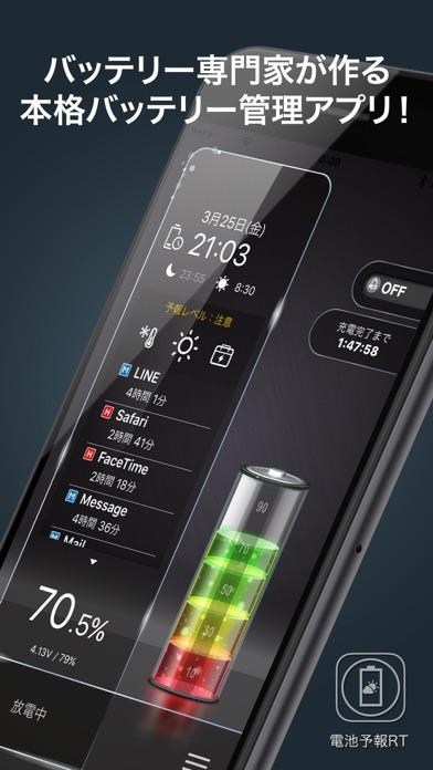 電池予報 RealTime 2 - バッテリー充電と寿命管理 ScreenShot0