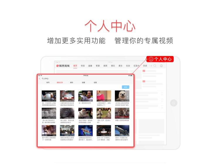 凤凰视频HD-精选全球头条新闻的短视频平台 screenshot-3