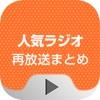 人気ラジオ再放送まとめ - iPhoneアプリ