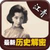 解密 历史 疑案-江青[8本简繁]