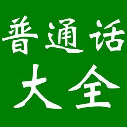 普通话水平考试-朗读作品60篇 词语表 美声欣赏