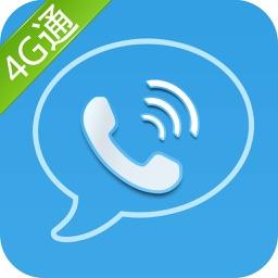 4G通-智能免费省钱 网络电话