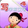 儿童幼儿园小学学写汉字 - 宝宝学前汉字描红第4篇 数量方向篇