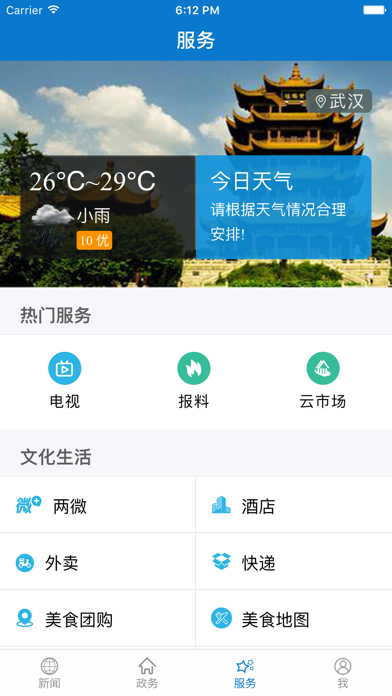 Screen Shot 云上通城 2