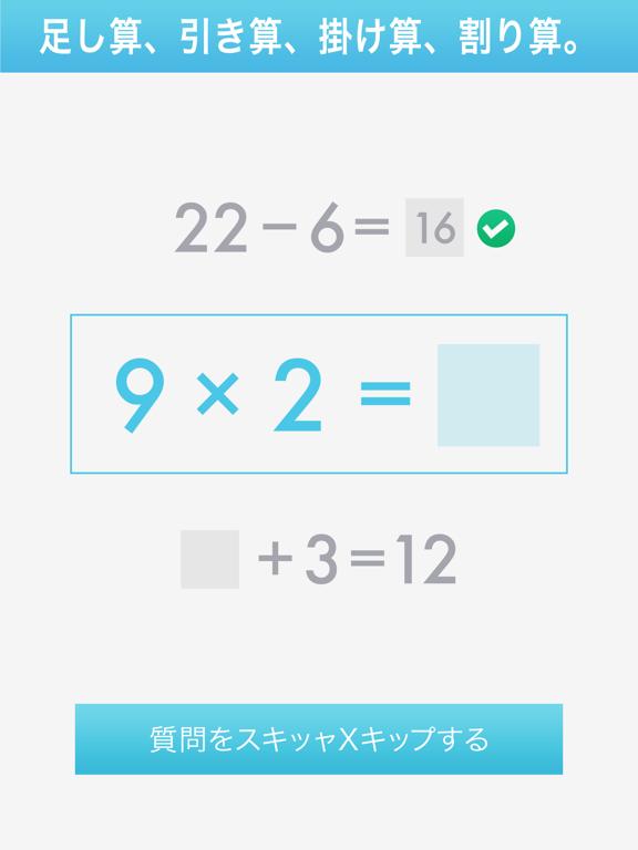 Quick Mathのおすすめ画像2