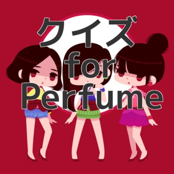 クイズ for Perfume