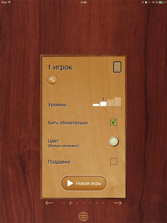 Русские шашки для iPad