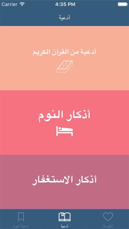 أذكار المسلم (حصن المسلم) screenshot-3