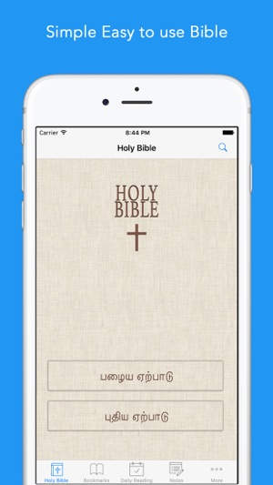 Tamil Bible: Easy to Use Bible app in Tamil for daily
