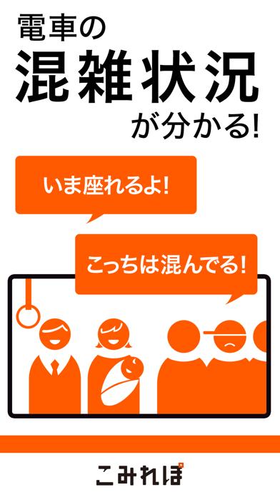 こみれぽ by NAVITIME - 電車の「混んでる!」をみんなでレポート! ScreenShot0