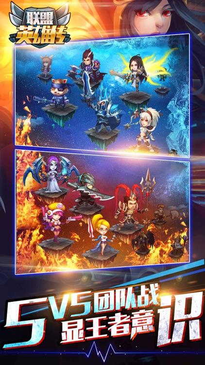 联盟英雄传 for LOL,热门动作手游 screenshot-3