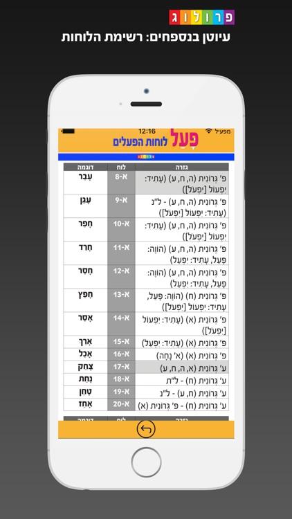 Hebrew Verbs & Conjugations, PROLOG screenshot-4