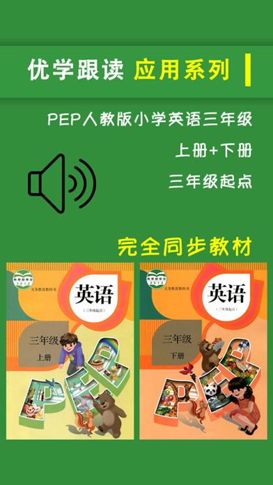 PEP人教版小学英语三年级上下册