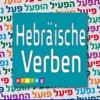 Hebrew Verbs & Conjugations | PROLOG (374)