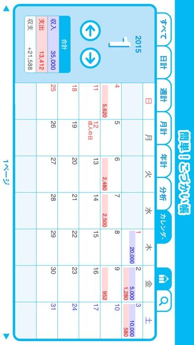 簡単!こづかい帳 - 無料で人気の簡単な家計簿・小遣い帳 ScreenShot3