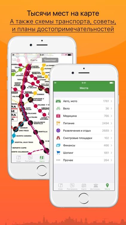 Куба – путеводитель и оффлайн карта – Турнавигатор screenshot-3