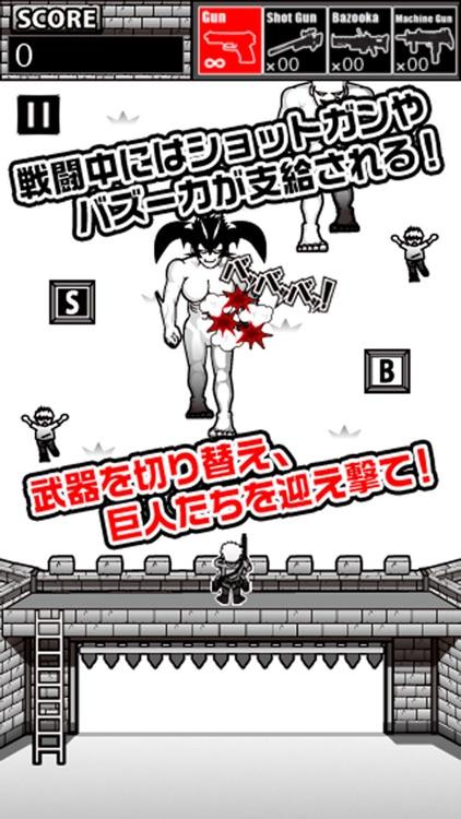 巨人狩り - for 進撃の巨人 - screenshot-4