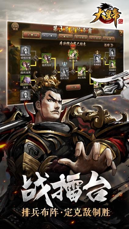 大皇帝OL-群英三国,策略对决! screenshot-3