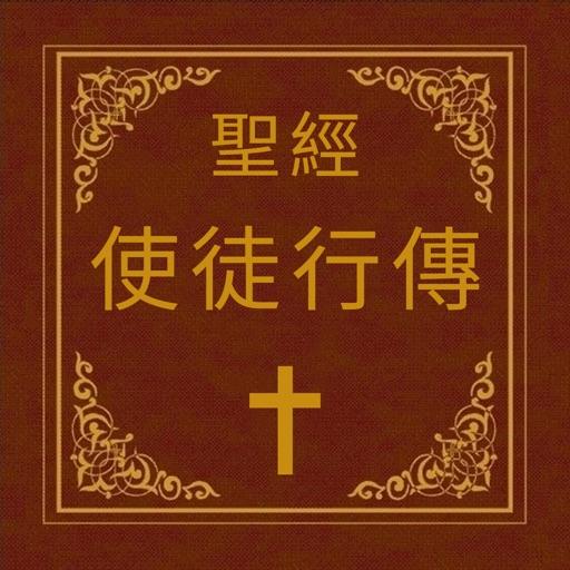聖經-使徒行傳