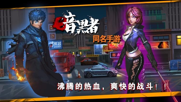 暗黑者-正版授权(隐藏剧情) screenshot-4