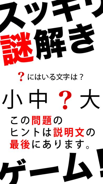 スッキリ謎解きゲーム!! - 窓用