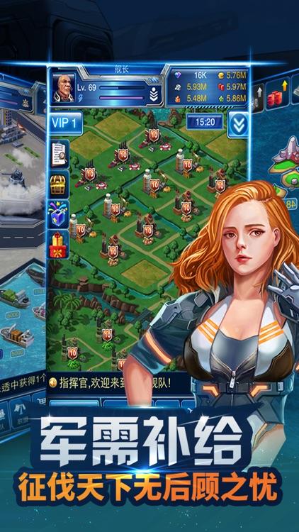 帝国舰队-战舰出击攻城掠地 screenshot-4