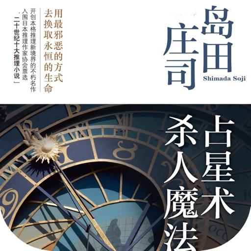 岛田庄司作品全集—占星术杀人魔法,热门悬疑推理小说免费阅读