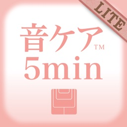 音ケア5min. スッキリシリーズ LITE - 体の不調を5分でケア