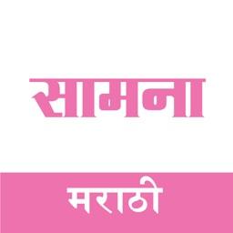 Saamana Marathi Live News