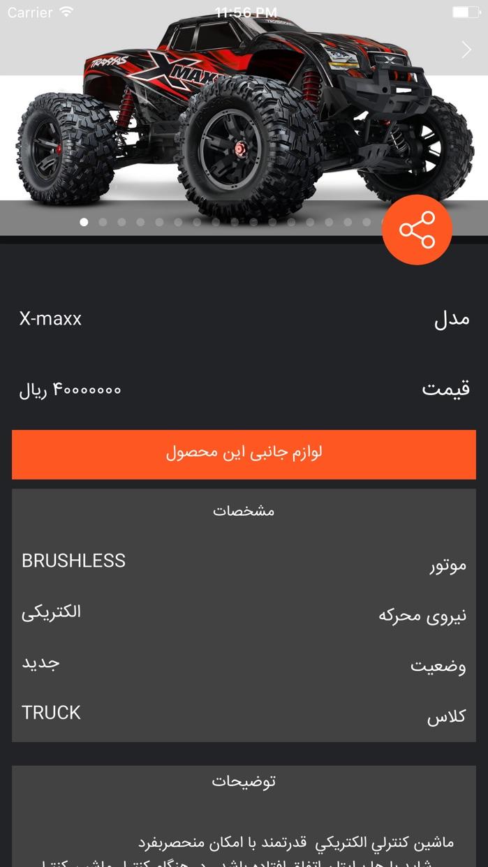 ایران آرسی کار Screenshot