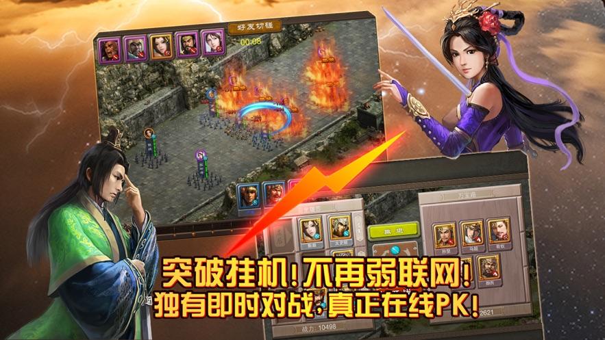 三国龙翔传-激战与谋略 App 截图