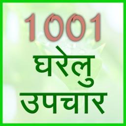 1001 gharelu upchar