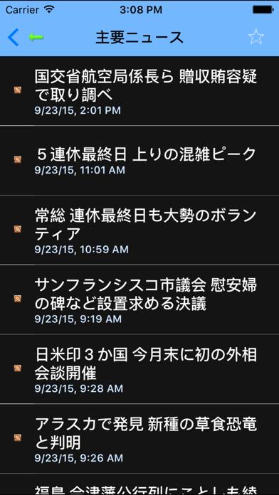 日本のニュース-Japan News Online ScreenShot2
