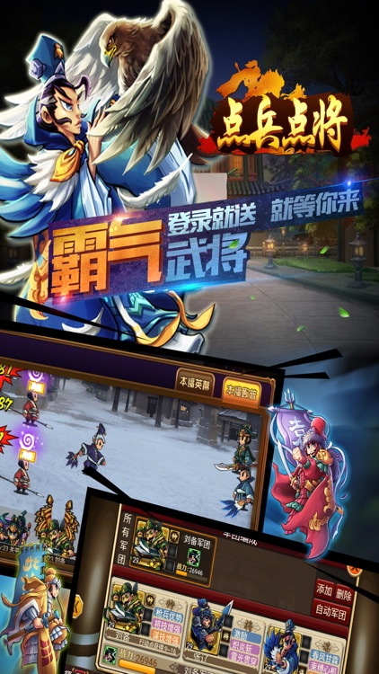 点兵点将——兵种的对抗与博弈/新派画风排兵布阵 screenshot-4