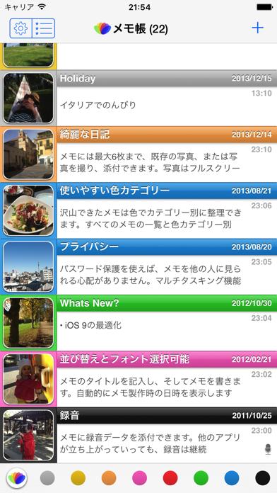 all-in メモ Lite ScreenShot0