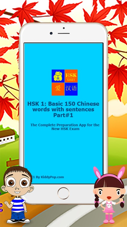Learning HSK1 Test with Vocabulary List Part 1