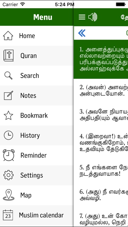 Tamil Quran Offline screenshot-2